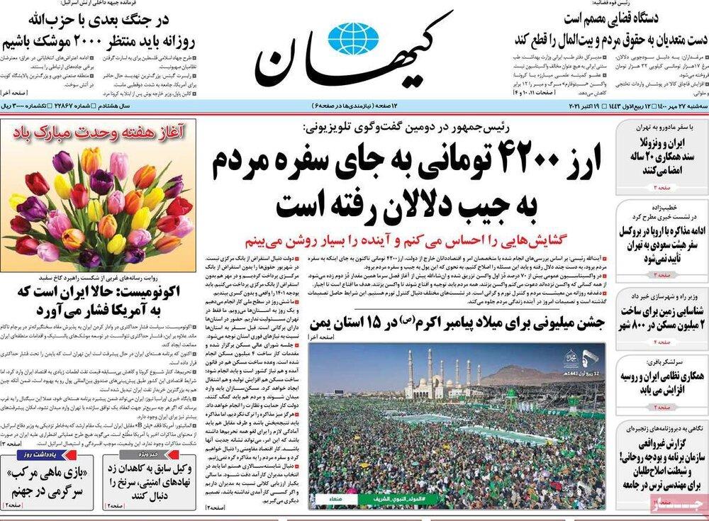 صفحه اول روزنامههای سه شنبه ۲۷ مهر ۱۴۰۰