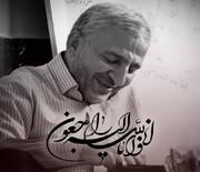 تسلیت مدیر حوزه علمیه تهران در پی در گذشت مرحوم کاشانی