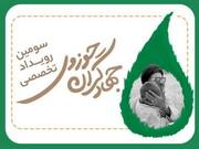 سومین رویداد تخصصی جهادگران حوزوی در تهران برگزار می شود