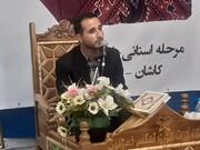 شانزدهمین جشنواره تلاوت های مجلسی قرآن استان اصفهان در کاشان برگزار شد