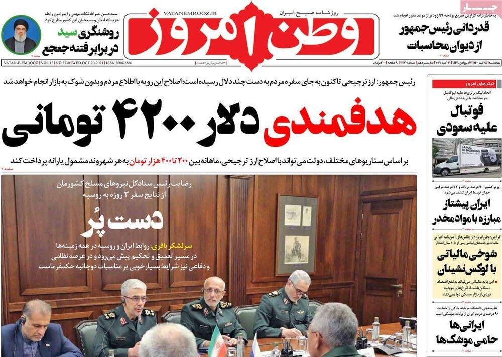 صفحه اول روزنامههای چهارشنبه ۲۸ مهر ۱۴۰۰