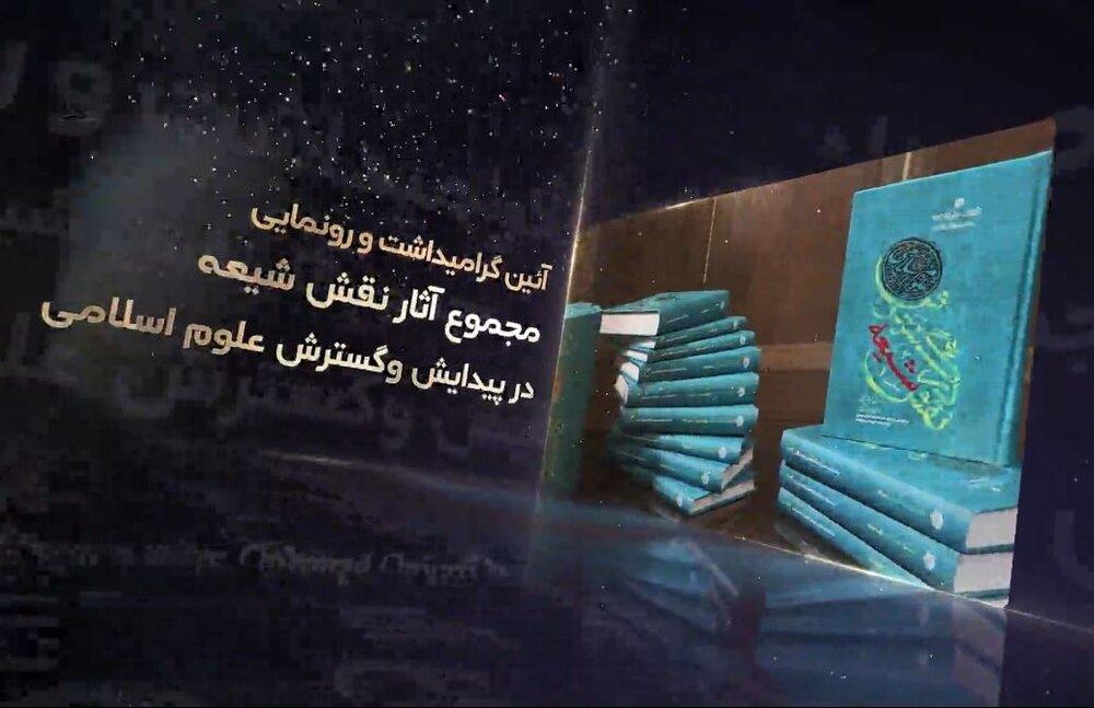 فیلم | آیین گرامیداشت و رونمایی از  مجموعه آثار نقش شیعه در پیدایش و گسترش علوم اسلامی