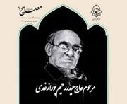 ویژهنامه حاج حیدر رحیمپور ازغدی منتشر شد