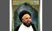 """अल्लामा क़ाज़ी नियाज़ हुसैन नक़वी की पहली बरसी के अवसर पर """"सदाए हौज़ा का विशेष अंक प्रकाशित"""