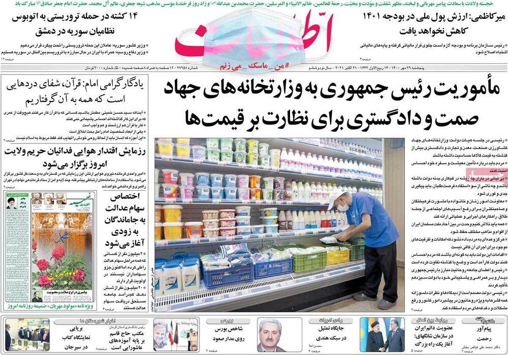 صفحه اول روزنامههای پنج شنبه ۲۹ مهر ۱۴۰۰
