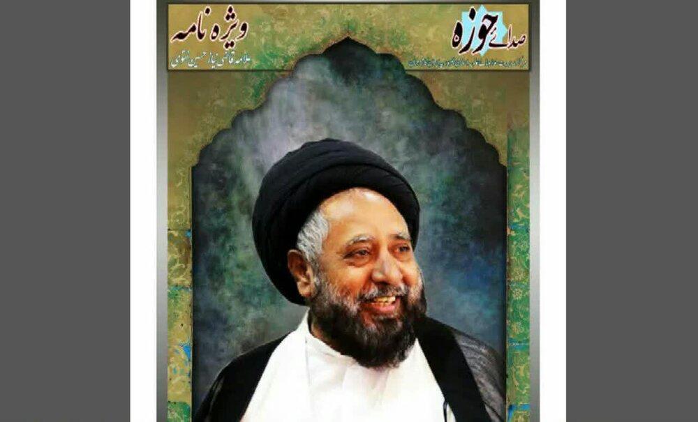 """علامہ قاضی نیاز حسین نقوی کی پہلی برسی کے موقع پر """"صدائے حوزہ کا خصوصی شمارہ"""" شائع +ڈاونلوڈ"""