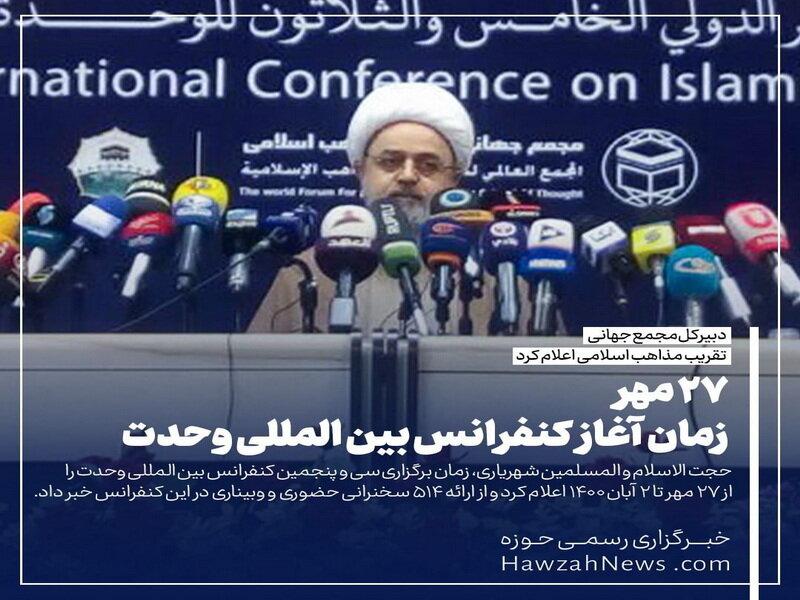 عکس نوشت   ۲۷ مهر زمان آغاز کنفرانس بین المللی وحدت   ارائه ۵۱۴ سخنرانی در کنفرانس سی و پنجم