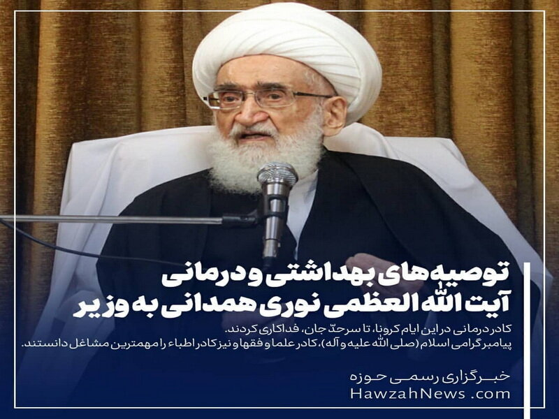 عکس نوشت   توصیههای بهداشتی و درمانی آیت الله العظمی نوری همدانی به وزیر