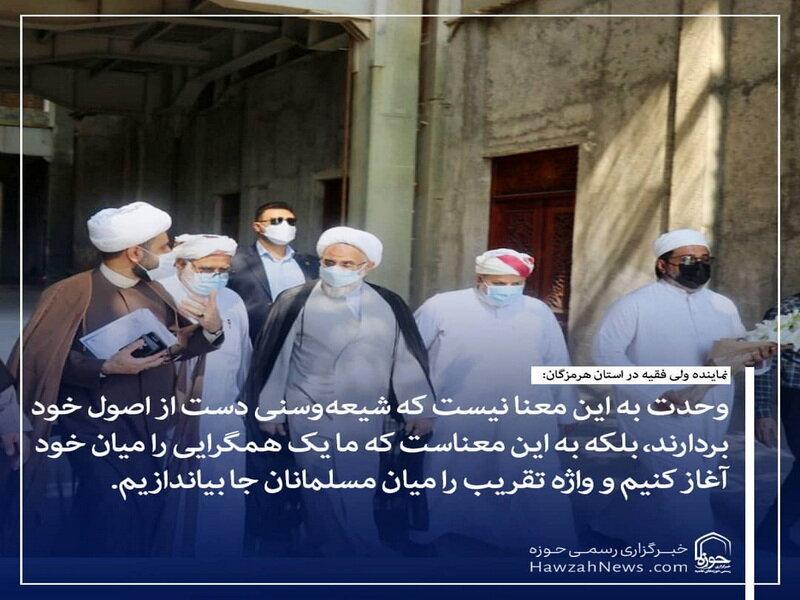 عکس نوشت   همگرایی را میان خود آغاز کنیم و واژه تقریب را میان مسلمانان جا بیاندازیم