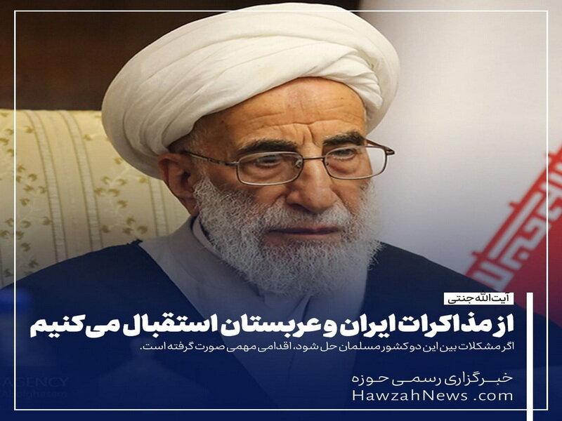 عکس نوشت   از مذاکرات ایران و عربستان استقبال میکنیم