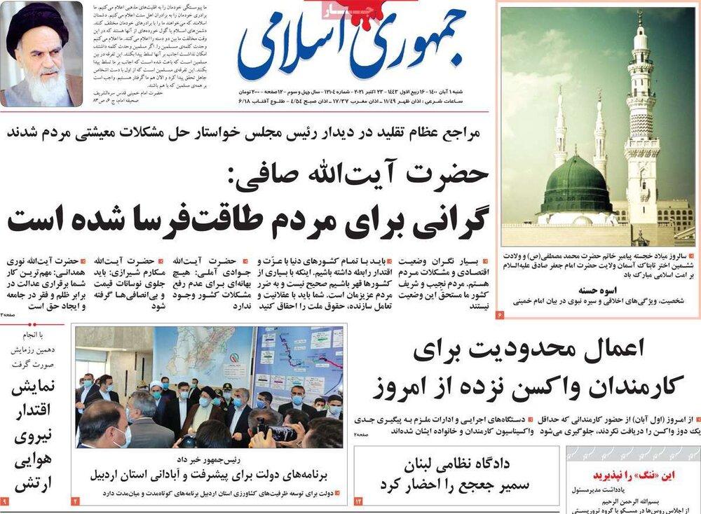 صفحه اول روزنامههای شنبه ۱ آبان ۱۴۰۰