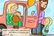 سیره پیامبر اسلام(ص)در رفتار با کودکان