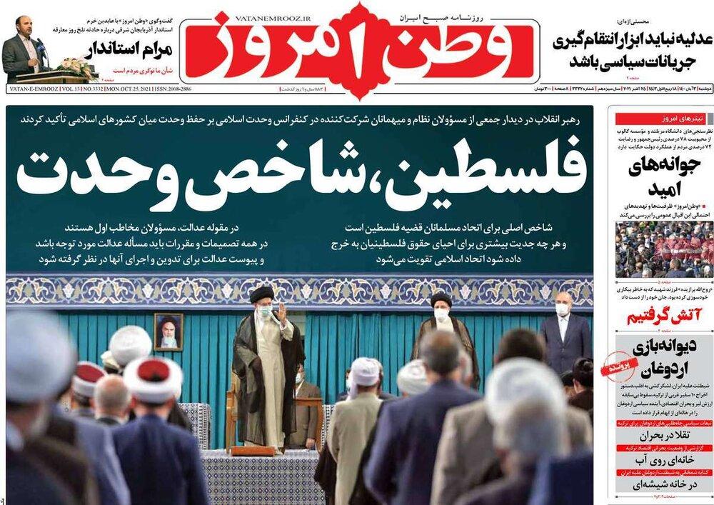 صفحه اول روزنامههای دوشنبه ۳ آبان ۱۴۰۰