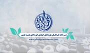 موشن گرافیک | آشنایی با دبیرخانه هماهنگی گروههای جهادی حوزههای علمیه