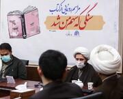 نفوذی که هیچ گاه از سوی مسلمانان جدی گرفته نشده است