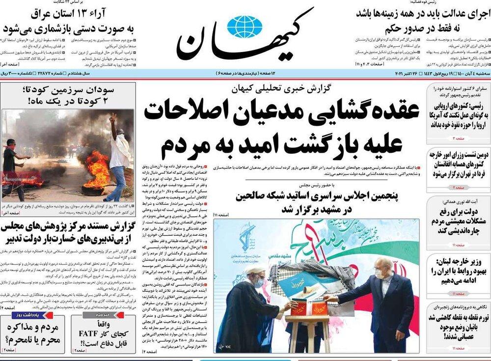 صفحه اول روزنامههای سه شنبه ۴ آبان ۱۴۰۰