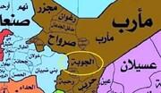 الجيش اليمني واللجان الشعبية يطهرون مديرية الجوبة الاستراتيجية