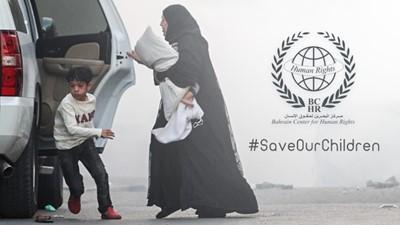 مركز البحرين تدعو لإنقاذ أطفال البحرين