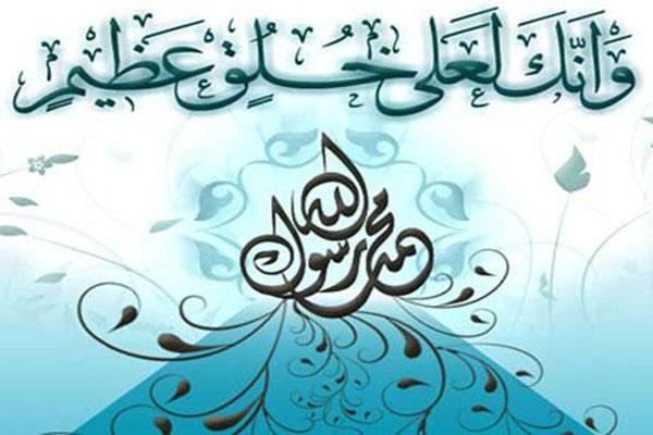 النبي الأكرم (ص)