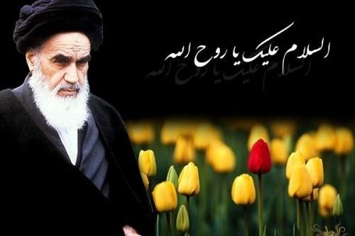الإمام الخميني قدس سره