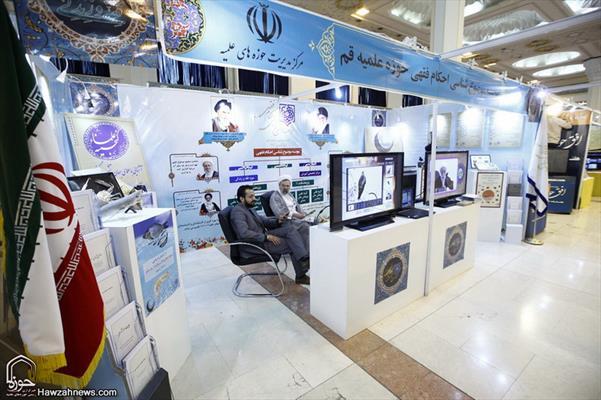 الحوزة العلمية تشارك في معرض الدولي للقرآن الكريم في العاصمة طهران