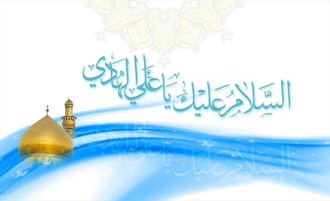 الإمام الهادي عليه السلام