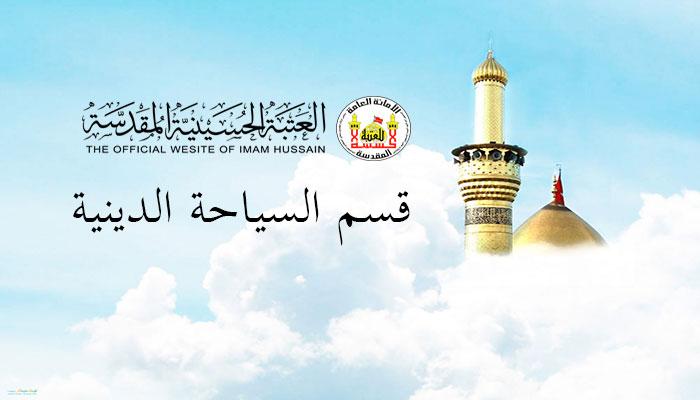 السياحة الدينية للعتبة الحسينية المقدسة