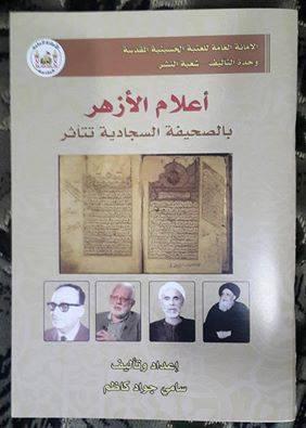 """صدور كتاب """"أعلام الازهر بالصحف السجادية تتأثر"""" للكاتب سامي جواد كاظم"""
