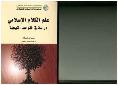 علم الكلام الاسلامي