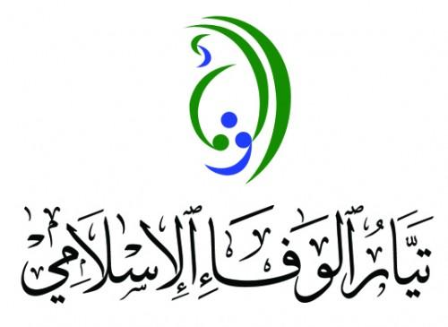 تيّار الوفاء الإسلامي في البحرين
