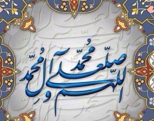 صلوات على النبي وآله