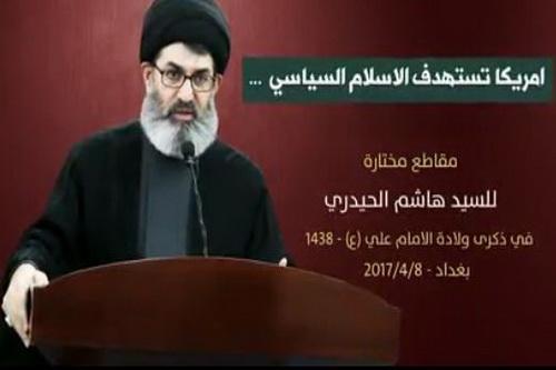 امريكا تستهدف الاسلام السياسي؛ مقاطع مختارة لرجل الدين العراقي سماحة السيد هاشم الحيدري