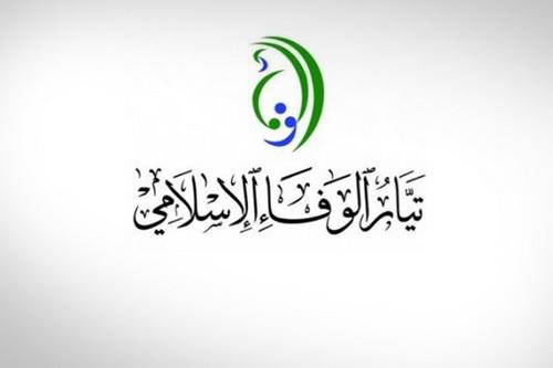 تيار الوفاء الإسلامي