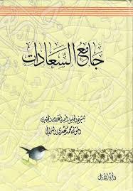كتاب جامع السعادات