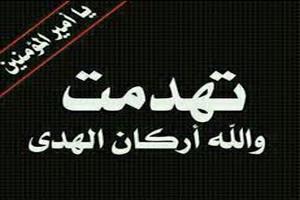 استشهاد الإمام علي عليه السلام