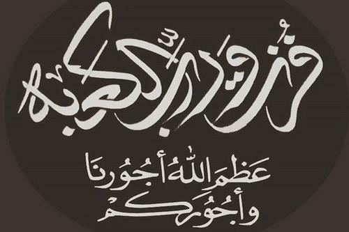 استشهاد الامام علي عليه السلام