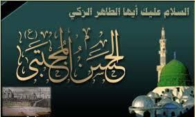 استشهاد الإمام الحسن السبط (ع)