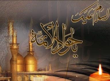 الإمام محمد بن علي الجواد عليه السلام