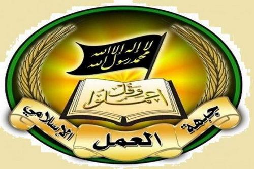 جبهة العمل الاسلامي لبنان