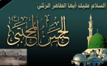 استشهاد الامام الحسن المجتبى عليه السلام