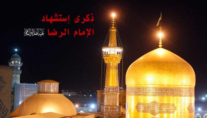 ذكرى استشهاد الإمام الرضا عليه السلام