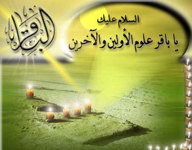 ملامح من حياة الإمام محمد الباقر(ع) وسيرته - وكالة أنباء الحوزة