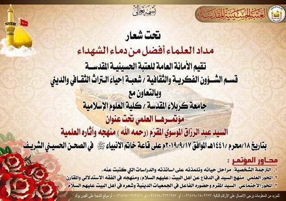الاحتفاء بكاتب قصة مقتل الامام الحسين عليه السلام