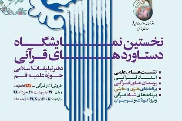 دائرة التليغ الإسلامي