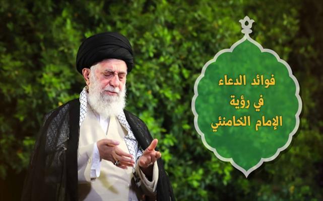فوائد الدعاء في رؤية قائد الثورة الإسلامية