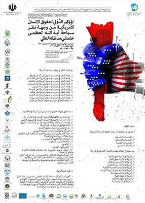 انعقاد المؤتمر الدولي لحقوق الإنسان الأمريكية من وجهة نظر قائد الثورة الإسلامية