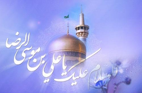 الإمام علي بن موسى الرضا(ع)