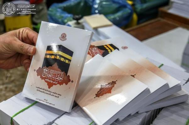 طباعة (۴۰) ألف نسخة من كتاب حقيبتي الحاج و المعتمر