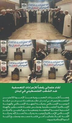 لقاء علمائي في بيروت رفضاً للإجراءات التعسفية ضد الشعب الفلسطيني في لبنان
