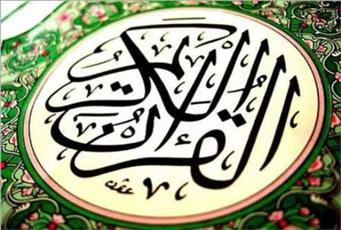 المصادر الرئيسية في تفسير القرآن الكريم